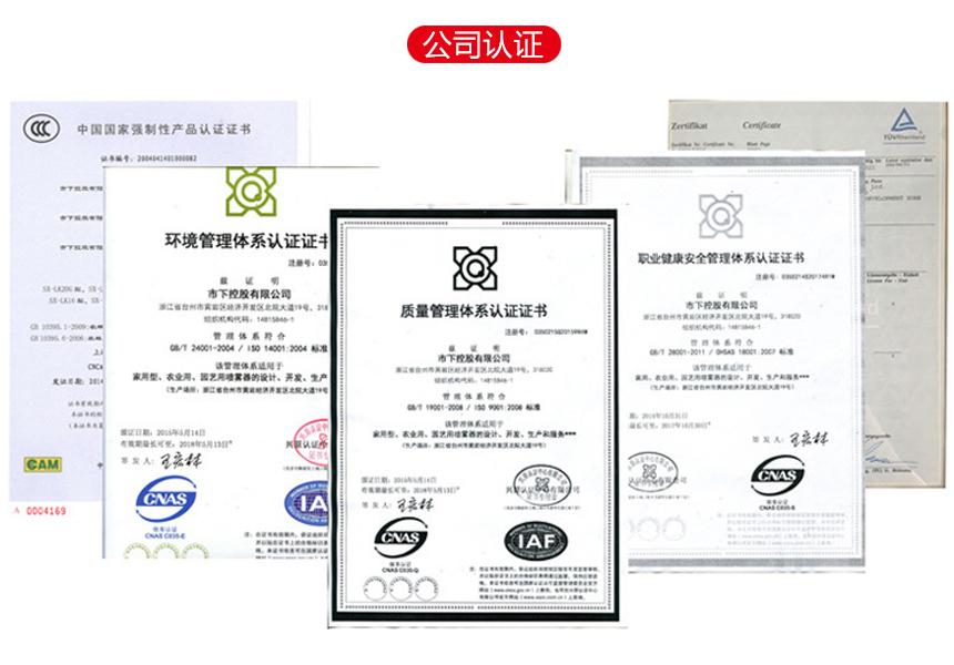 市下公司认证证书
