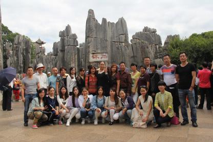 公司组织员工云南旅游