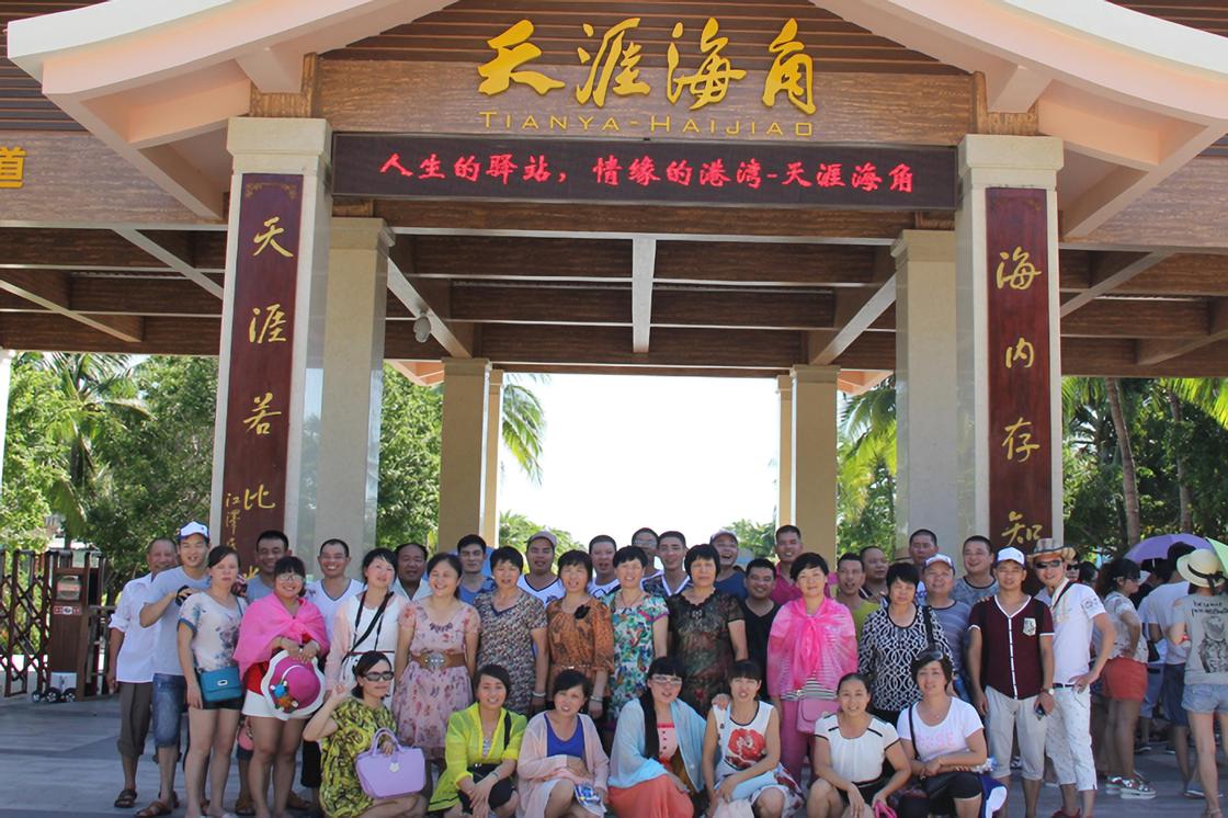 公司组织员工海南旅游