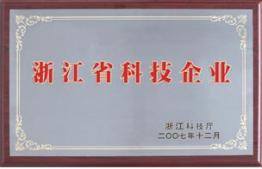 浙江省科技企业