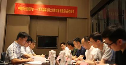 市下控股与中国农机学会签定服务站合作协议