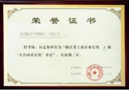 浙江省工商企业信用A级'守合同重信用'单位