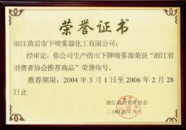 浙江省消费者协会推荐产品