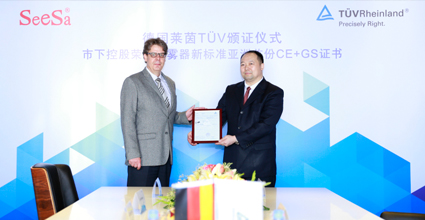 市下控股有限公司荣获喷雾器新标准亚洲首份CE+GS证书