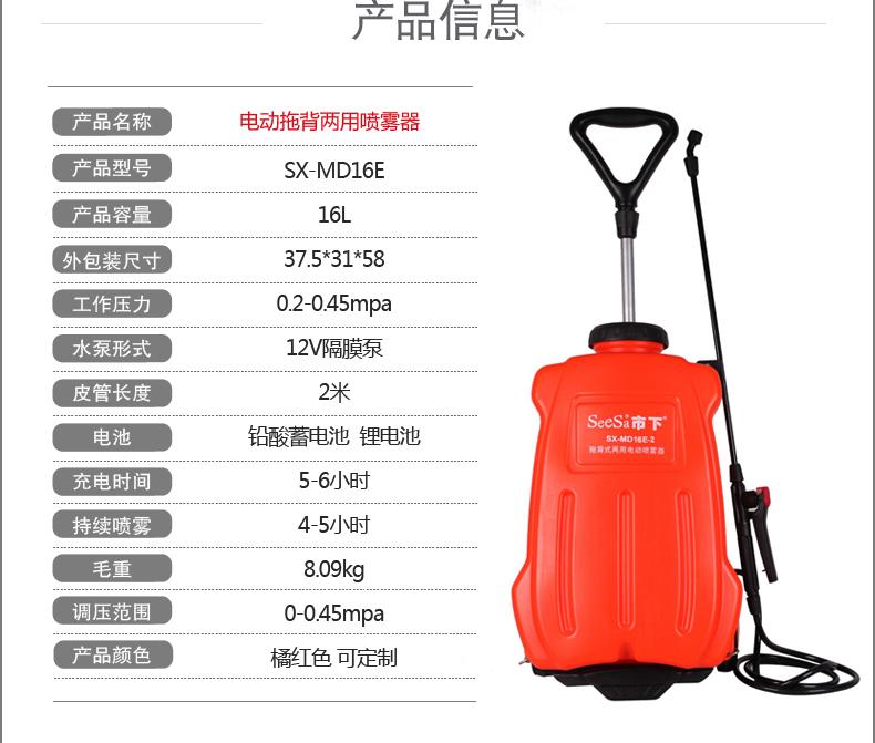 SX-MD16E 16L电动喷雾器