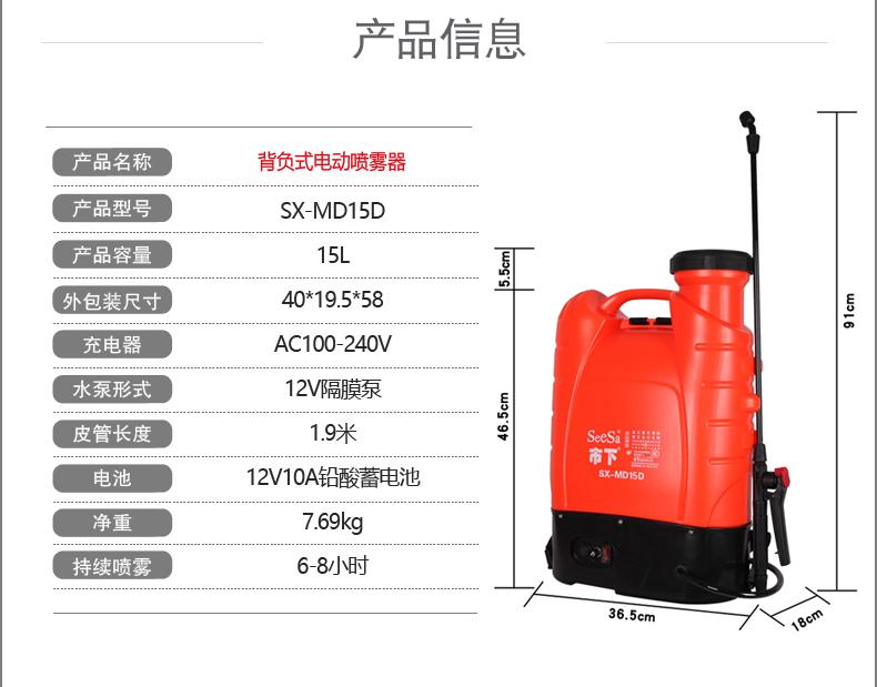 SX-MD15D 15L电动喷雾器
