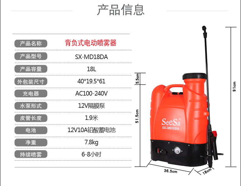 SX-MD18DA 18L电动喷雾器