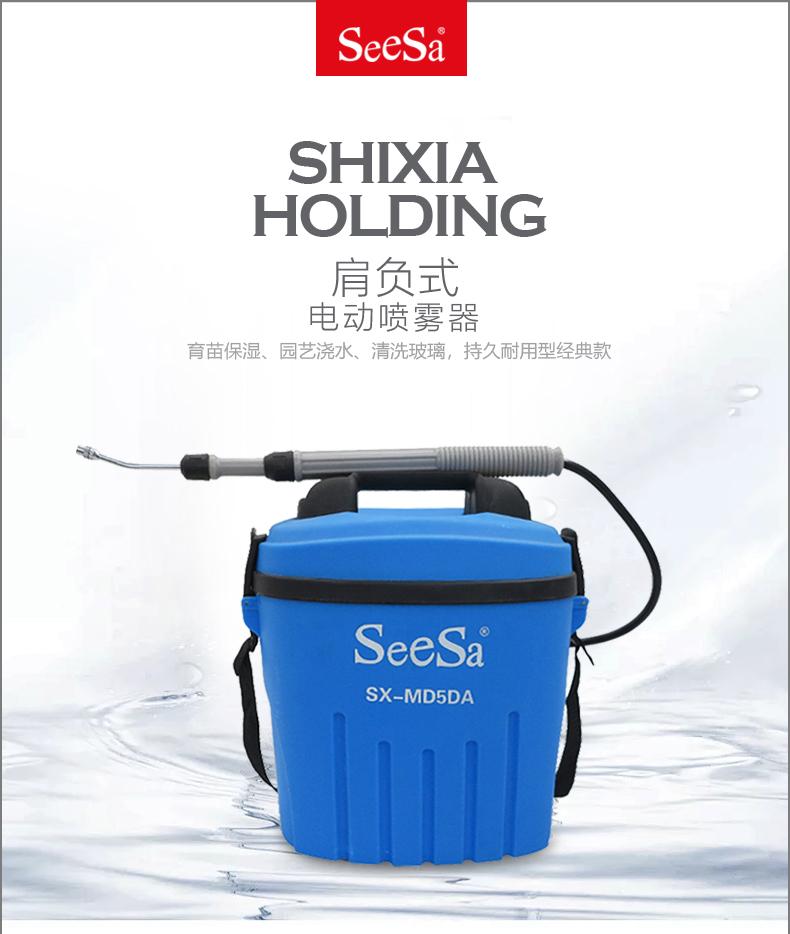 SX-MD5DA 5L电动喷雾器