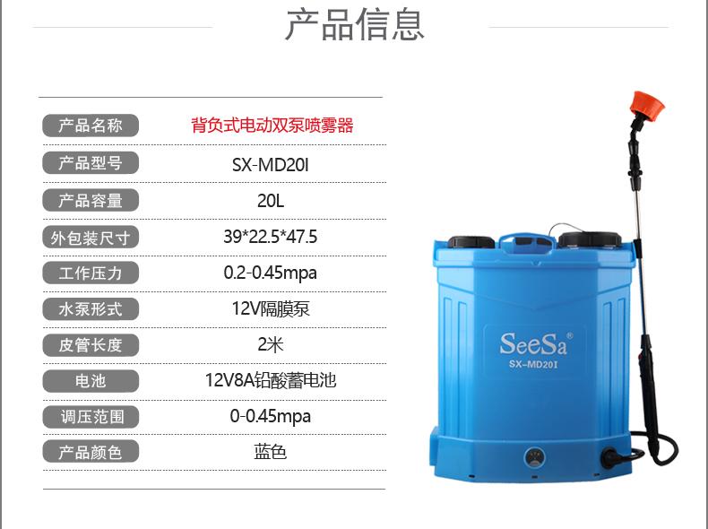 SX-MD20I 20L电动喷雾器