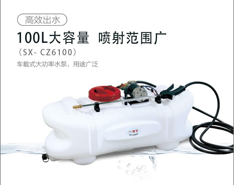 SX-CZ100C 100L车载电动喷雾器